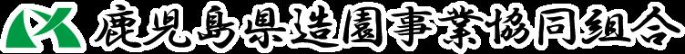 鹿児島県造園事業協同組合